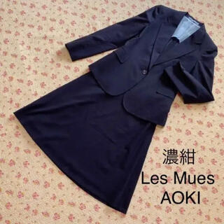 アオキ(AOKI)のレミュー スカートスーツ 上M下S W66 濃紺 OL 春夏 ビジネス DMW(スーツ)