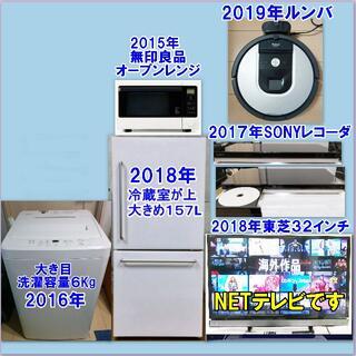 ムジルシリョウヒン(MUJI (無印良品))の無印良品家電大き目セットと他3点(動作保証)で配送・設置まで致します(冷蔵庫)