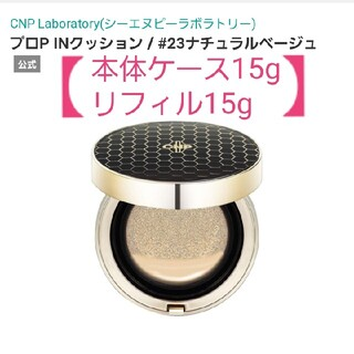 CNP - CNP プロP INクッション 23 【本体15gリフィル15g】