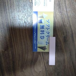 ミニストップ 株主優待 ソフトクリーム無料券1枚(レストラン/食事券)
