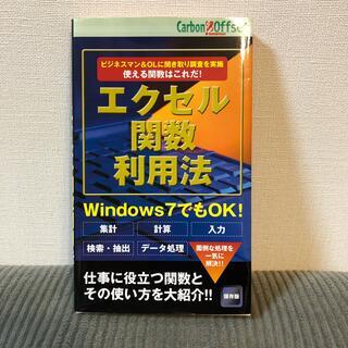 エクセル関数利用法(コンピュータ/IT)