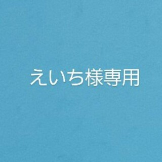 えいち様専用(ノート/メモ帳/ふせん)