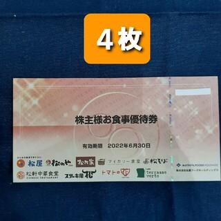 マツヤ(松屋)の4枚○松屋、松のやなどで使えるお食事券○No.β4(レストラン/食事券)