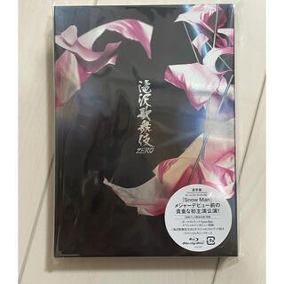 ジャニーズ(Johnny's)のSnowMan 滝沢歌舞伎ZERO  通常盤 Blu-ray 初回プレス限定仕様(ミュージック)