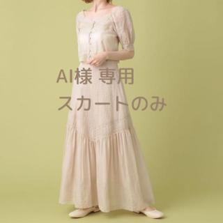 デイシー(deicy)のAI様専用レースピンタックロングスカート(セット/コーデ)