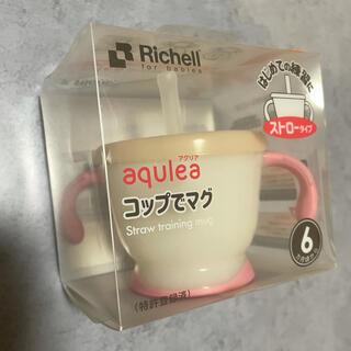 Richell - リッチェル コップでマグ  アクリア ストロータイプ  Richell