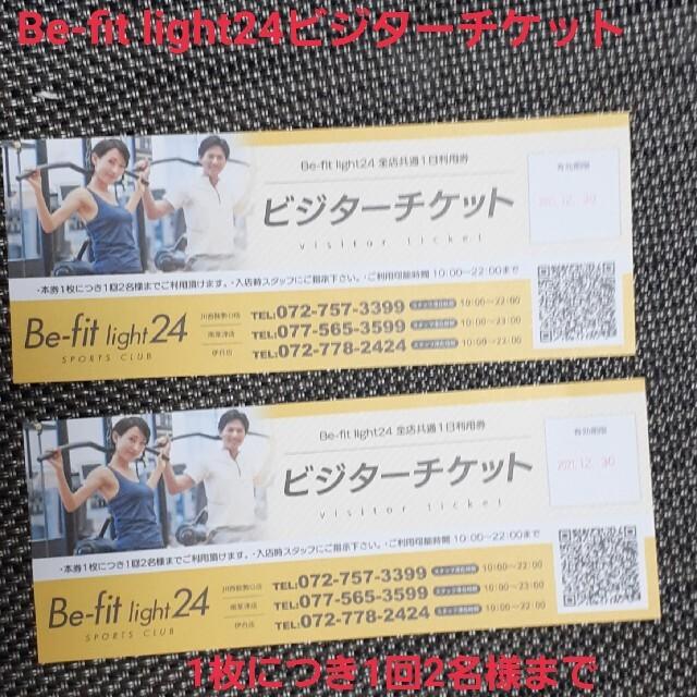 Be-fit light24ビジターチケット フィットネスクラブビジター券 チケットのスポーツ(その他)の商品写真