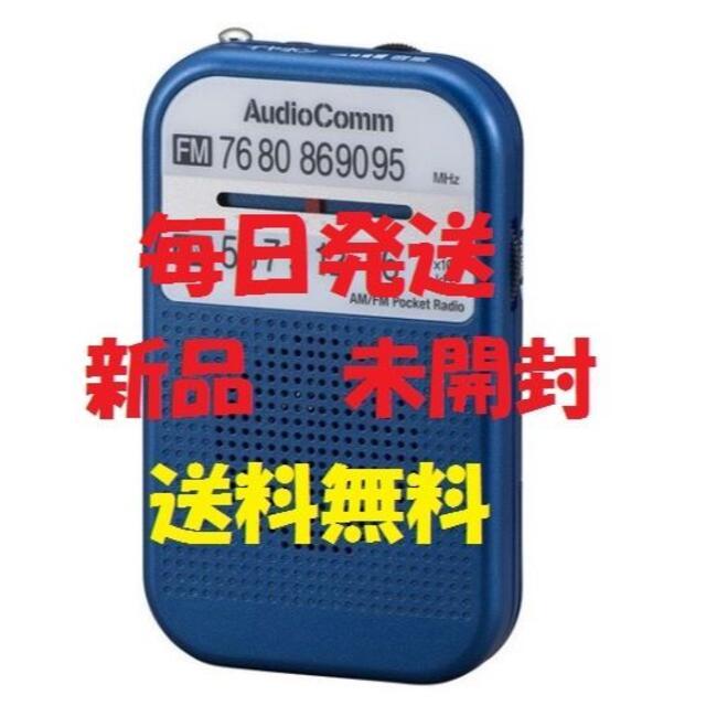 ポケットラジオ RAD-P132N-A 携帯ラジオ A203 ポータブルラジオ スマホ/家電/カメラのオーディオ機器(ラジオ)の商品写真