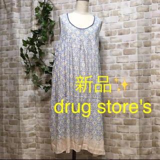 ドラッグストアーズ(drug store's)の感謝sale❤️7333❤️新品✨drug store's❤️ゆったりワンピース(ロングワンピース/マキシワンピース)