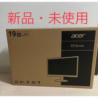 Acer - 【新品・未使用】18.5型IPSパネル採用ワイド液晶ディスプレイ