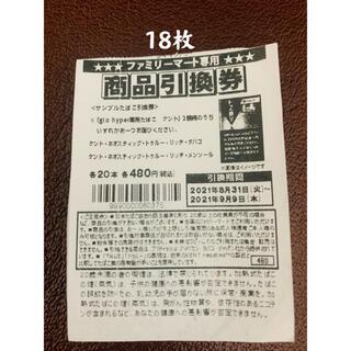 グロー(glo)のタバコ 引換券 ファミリーマート グローハイパー専用 18枚セット(その他)