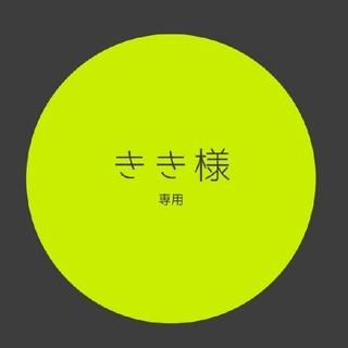 きき様専用☆多肉植物(その他)