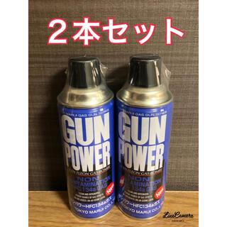 東京マルイ ガンパワー HFC134a 400g 2本セット