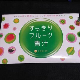 ファビウス(FABIUS)の②すっきりフルーツ青汁 FABIUS ファビウス 3g×30包(青汁/ケール加工食品)