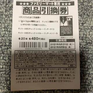 グロー(glo)のファミリーマート限定  glo hyper専用たばこ引換券★6枚セット★(その他)