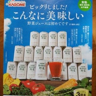 KAGOME - カゴメ  毎日飲む野菜  お試し  ハガキ付きチラシ