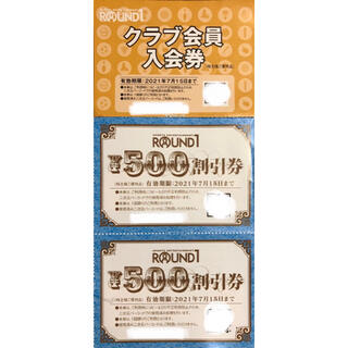 ラウンドワン 株主優待券 1000円分 期限2021年9月30日 ROUND1(ボウリング場)