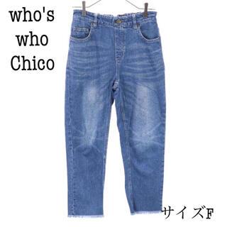 フーズフーチコ(who's who Chico)のフーズフーチコ デニムパンツ F ジーンズ who's who Chico(デニム/ジーンズ)