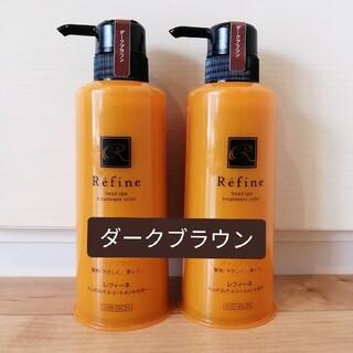 レフィーネ(Refine)の新品  レフィーネヘッドスパ トリートメントカラー 白髪染め ダークブラウン2本(白髪染め)
