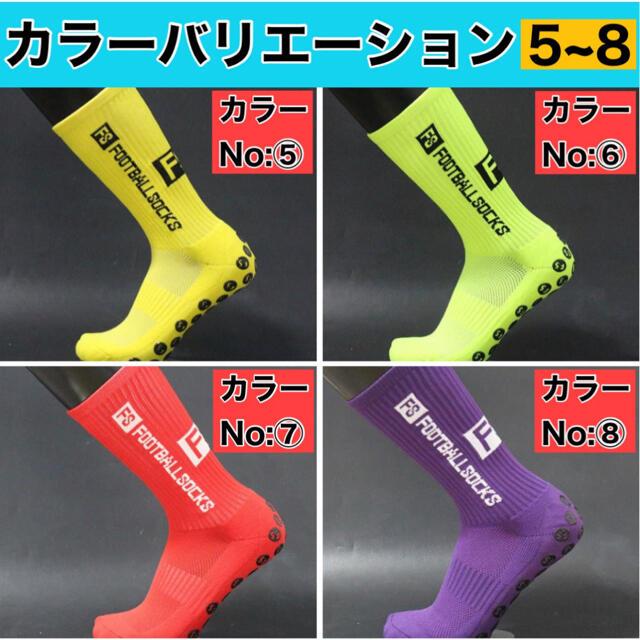 3足セット グリップソックス サッカー バスケ 靴下 伸縮性 トゥルーソックス チケットのスポーツ(ランニング/ジョギング)の商品写真