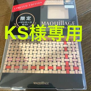 マキアージュ(MAQuillAGE)のKS☆様専用(ファンデーション)