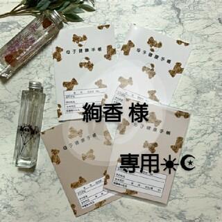 絢香様♡専用☀︎☪︎ ハンドメイド お薬手帳カバー(母子手帳ケース)