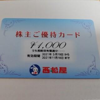 西松屋 株主優待券(ショッピング)