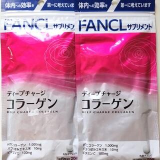 ファンケル(FANCL)のファンケルディープチャージコラーゲン20日分2個セット 残り3セット 未使用品(コラーゲン)