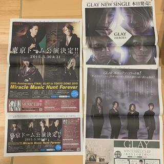 GLAY 読売新聞 4枚(印刷物)