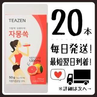 【グレープフルーツ10本×2箱】ティーゼン teazen コンブチャ(茶)