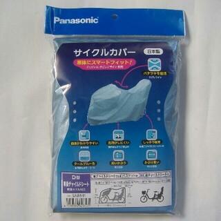 パナソニック(Panasonic)のパナソニック サイクルカバー D型 SAR141 前後チャイルドシート用(その他)