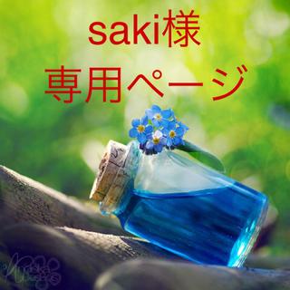 saki様専用ページ(ドライフラワー)