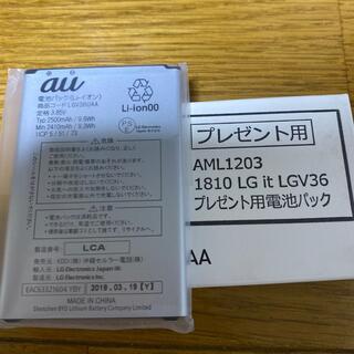 エルジーエレクトロニクス(LG Electronics)のLGV36電池パック 新品未使用未開封(バッテリー/充電器)