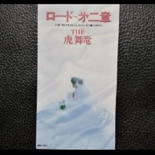 【送料無料】8cm CD ♪ THE 虎舞竜♪ロード~第二章♪(ポップス/ロック(邦楽))