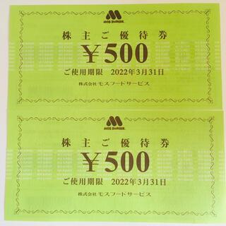 モスバーガー(モスバーガー)のミスタードーナツ モスバーガー 株主優待券 500円券×2枚セット(フード/ドリンク券)