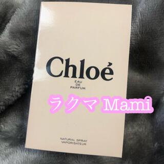 Chloe - 新品 新品 クロエ オードパルファム 香水 サンプル 携帯用サイズ