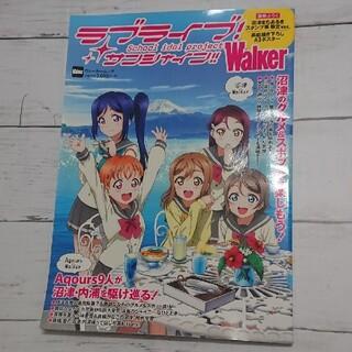 角川書店 - ラブライブ!サンシャイン!!Walker