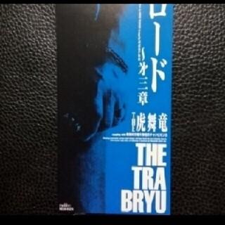 【送料無料】8cm CD ♪ THE 虎舞竜♪ロード第三章♪(ポップス/ロック(邦楽))