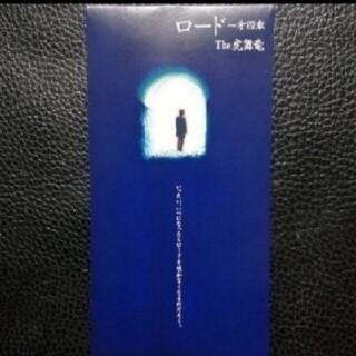【送料無料】8cm CD ♪ THE 虎舞竜♪ロード〜第四章♪(ポップス/ロック(邦楽))