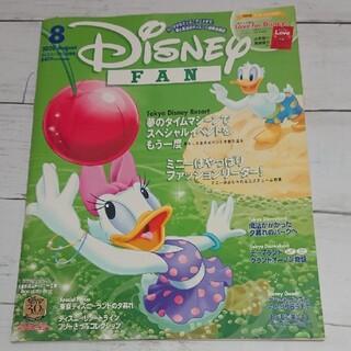 ディズニー(Disney)のディズニーファン 2020年 8月号(絵本/児童書)