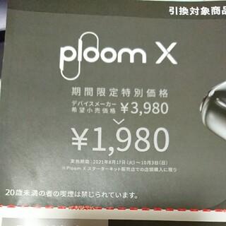 プルームテック(PloomTECH)のローソン タバコ引換券 ブルームX(タバコグッズ)