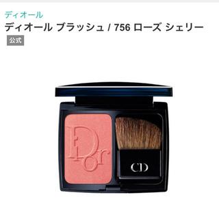 Dior - (サンプルサイズ)Dior ブラッシュ 756 ローズシェリー
