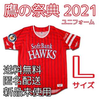 フクオカソフトバンクホークス(福岡ソフトバンクホークス)のソフトバンクホークス ユニフォーム Lサイズ(ウェア)
