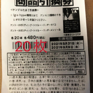 グロー(glo)のグローハイパー専用たばこ 無料引換券20枚2カートン分(9600円相当分)(その他)