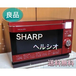 シャープ(SHARP)の✨お買い得✨良品✨SHARP オーブンレンジ 電子レンジ ヘルシオ(電子レンジ)