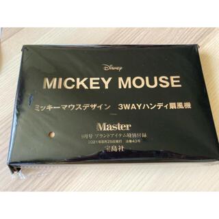 ミッキーマウス(ミッキーマウス)のモノマスター 付録(扇風機)