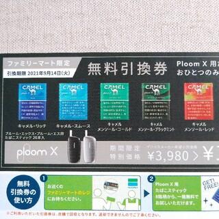 プルームテック(PloomTECH)のプルームエックス キャメル サンプルたばこ引換券 サンプルタバコ(タバコグッズ)