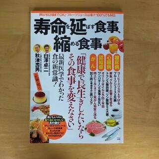 タカラジマシャ(宝島社)の寿命を延ばす食事、縮める食事(健康/医学)