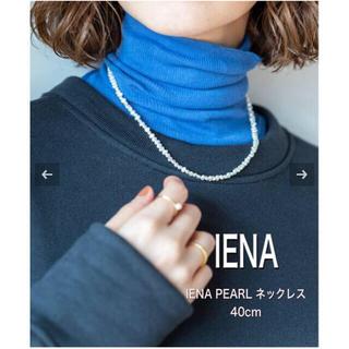 イエナ(IENA)の新品♦︎ IENA 《追加2》IENA PEARL ネックレス 40cm(ネックレス)