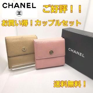 シャネル(CHANEL)のCHANELシャネル 三つ折り財布 ココボタン 黄土色、ピンク2個セット!!(折り財布)